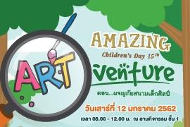 กิจกรรมวันเด็ก AMAZING Children's Day 15 th ART…