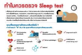 ทำไมควรตรวจ Sleep test