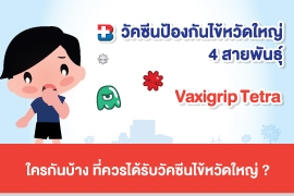 โปรแกรมวัคซีนป้องกันไข้หวัดใหญ่ 4 สายพันธุ์ Vaxigrip…