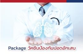 Package วัคซีนป้องกันปอดอักเสบ