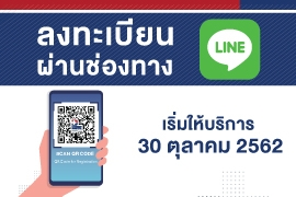 ลงทะเบียนผ่านช่องทาง LINE เริ่ม 30 ตุลาคม นี้