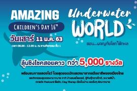 กิจกรรมวันเด็ก AMAZING Children's Day 16 th Underwater…