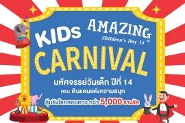 """AMAZING Children's Day 14 KIDS CARNIVAL """"มหัศจรรย์วันเด็ก…"""