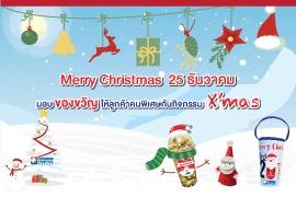 กิจกรรม Merry Christmas