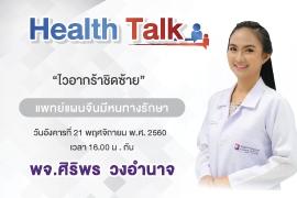 HEALTH TALK : ไวอากร้าชิดซ้าย แพทย์แผนจีนมีหนทางรักษา